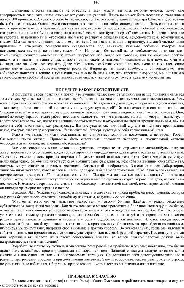 PDF. Как относиться к себе и к людям, или Практическая психология на каждый день. Без автора . Страница 145. Читать онлайн