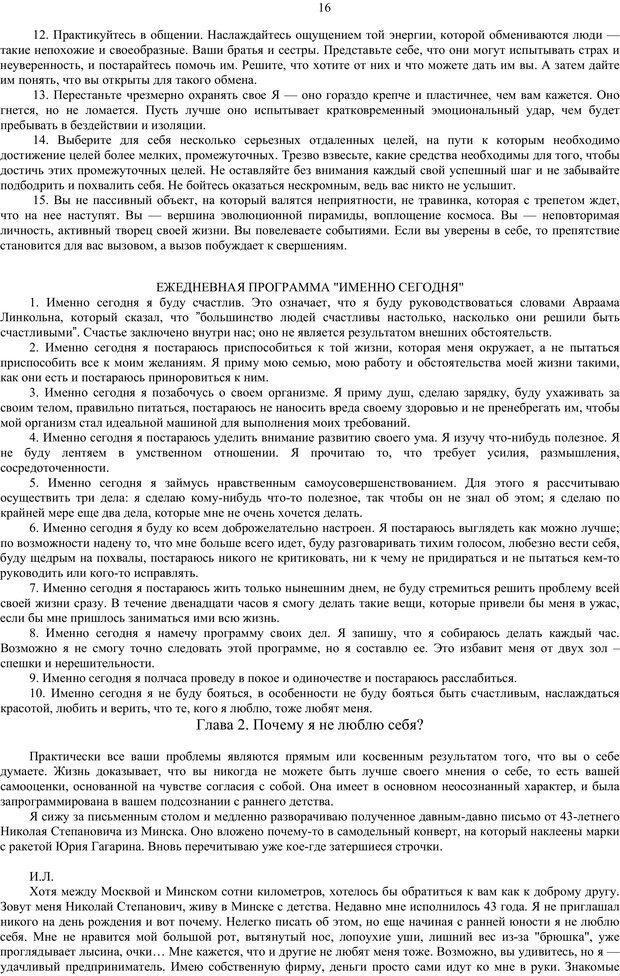 PDF. Как относиться к себе и к людям, или Практическая психология на каждый день. Без автора . Страница 15. Читать онлайн