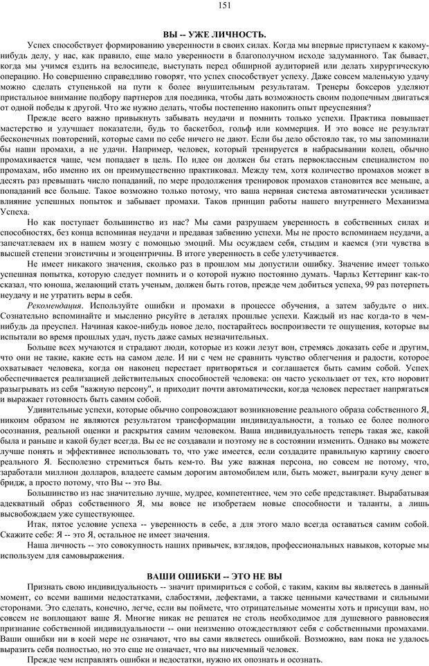 PDF. Как относиться к себе и к людям, или Практическая психология на каждый день. Без автора . Страница 150. Читать онлайн