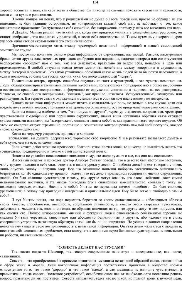 PDF. Как относиться к себе и к людям, или Практическая психология на каждый день. Без автора . Страница 153. Читать онлайн
