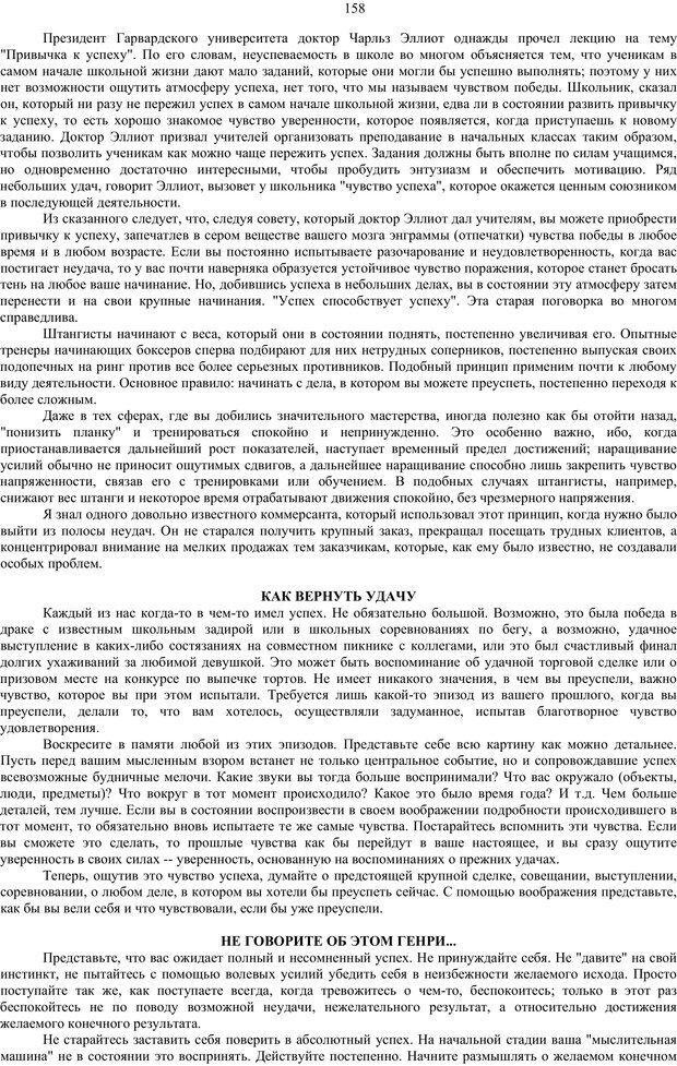 PDF. Как относиться к себе и к людям, или Практическая психология на каждый день. Без автора . Страница 157. Читать онлайн