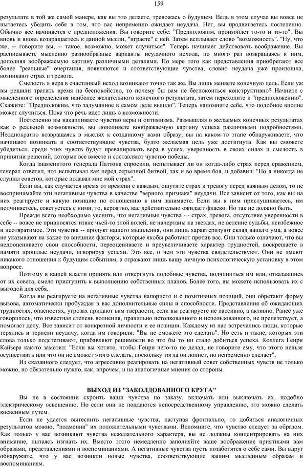 PDF. Как относиться к себе и к людям, или Практическая психология на каждый день. Без автора . Страница 158. Читать онлайн