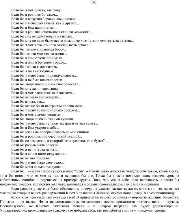 PDF. Как относиться к себе и к людям, или Практическая психология на каждый день. Без автора . Страница 162. Читать онлайн