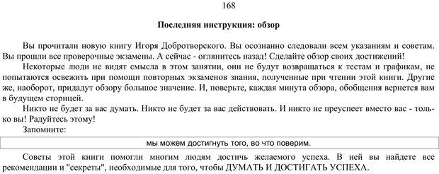 PDF. Как относиться к себе и к людям, или Практическая психология на каждый день. Без автора . Страница 167. Читать онлайн