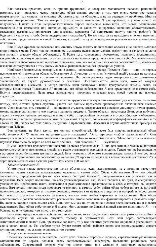 PDF. Как относиться к себе и к людям, или Практическая психология на каждый день. Без автора . Страница 17. Читать онлайн