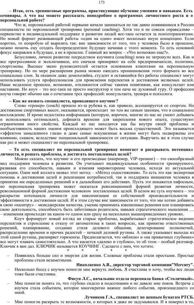 PDF. Как относиться к себе и к людям, или Практическая психология на каждый день. Без автора . Страница 172. Читать онлайн