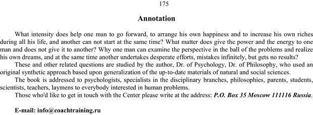 PDF. Как относиться к себе и к людям, или Практическая психология на каждый день. Без автора . Страница 174. Читать онлайн