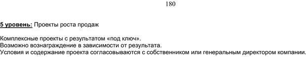 PDF. Как относиться к себе и к людям, или Практическая психология на каждый день. Без автора . Страница 179. Читать онлайн