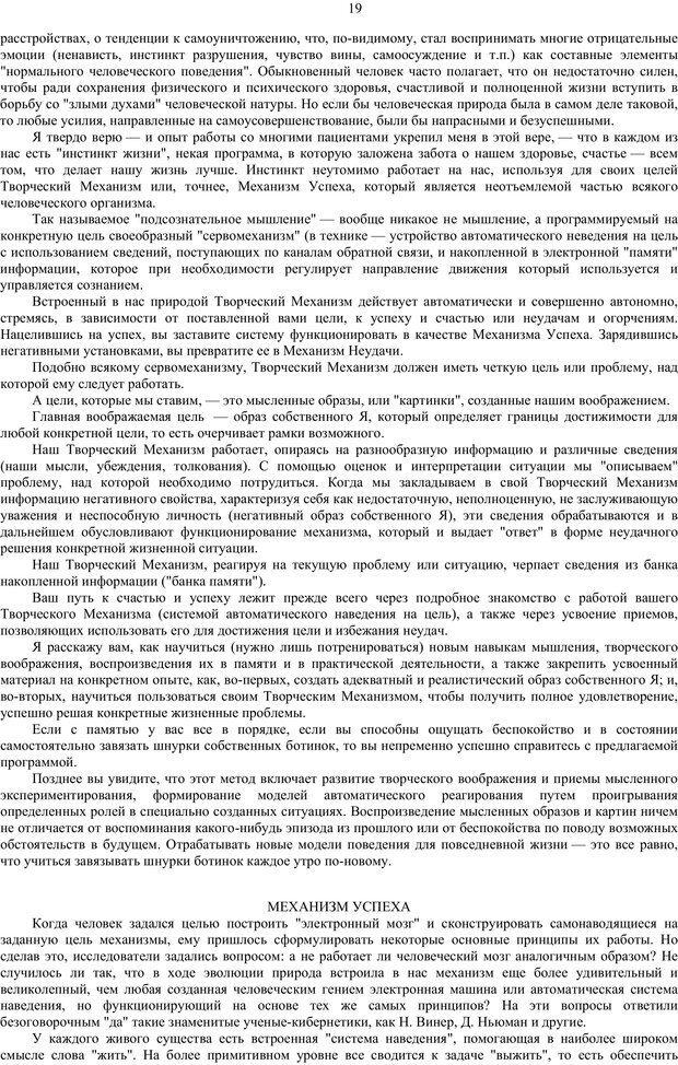 PDF. Как относиться к себе и к людям, или Практическая психология на каждый день. Без автора . Страница 18. Читать онлайн