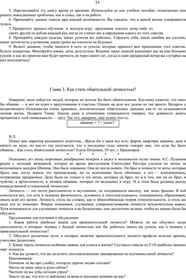 PDF. Как относиться к себе и к людям, или Практическая психология на каждый день. Без автора . Страница 23. Читать онлайн