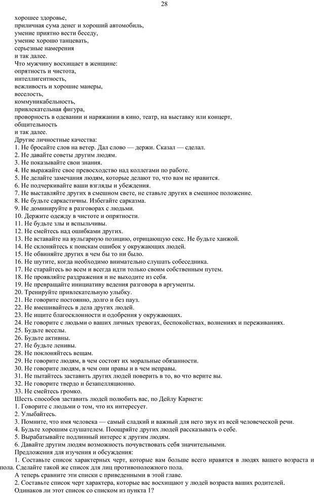 PDF. Как относиться к себе и к людям, или Практическая психология на каждый день. Без автора . Страница 27. Читать онлайн