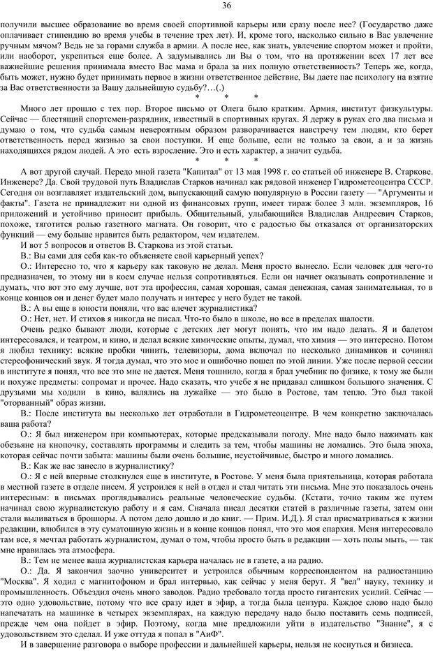PDF. Как относиться к себе и к людям, или Практическая психология на каждый день. Без автора . Страница 35. Читать онлайн
