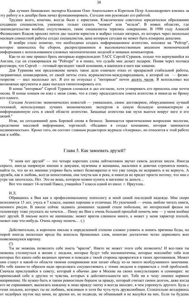 PDF. Как относиться к себе и к людям, или Практическая психология на каждый день. Без автора . Страница 37. Читать онлайн