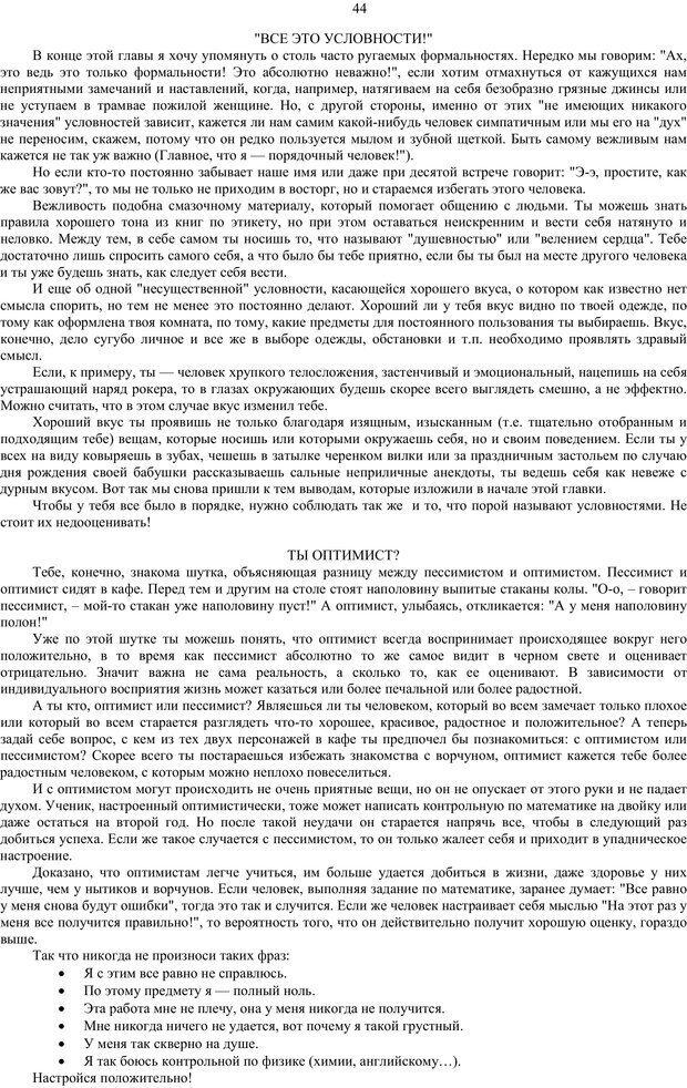 PDF. Как относиться к себе и к людям, или Практическая психология на каждый день. Без автора . Страница 43. Читать онлайн