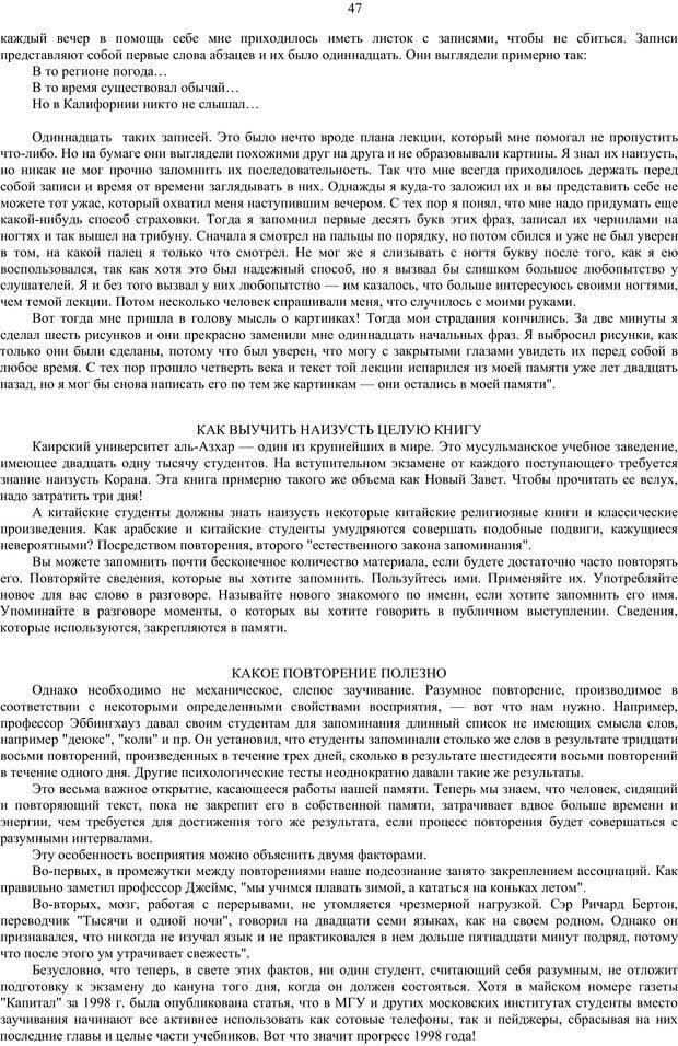 PDF. Как относиться к себе и к людям, или Практическая психология на каждый день. Без автора . Страница 46. Читать онлайн