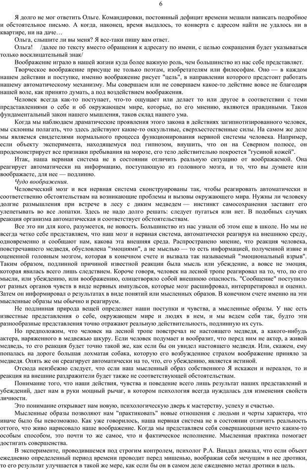 PDF. Как относиться к себе и к людям, или Практическая психология на каждый день. Без автора . Страница 5. Читать онлайн