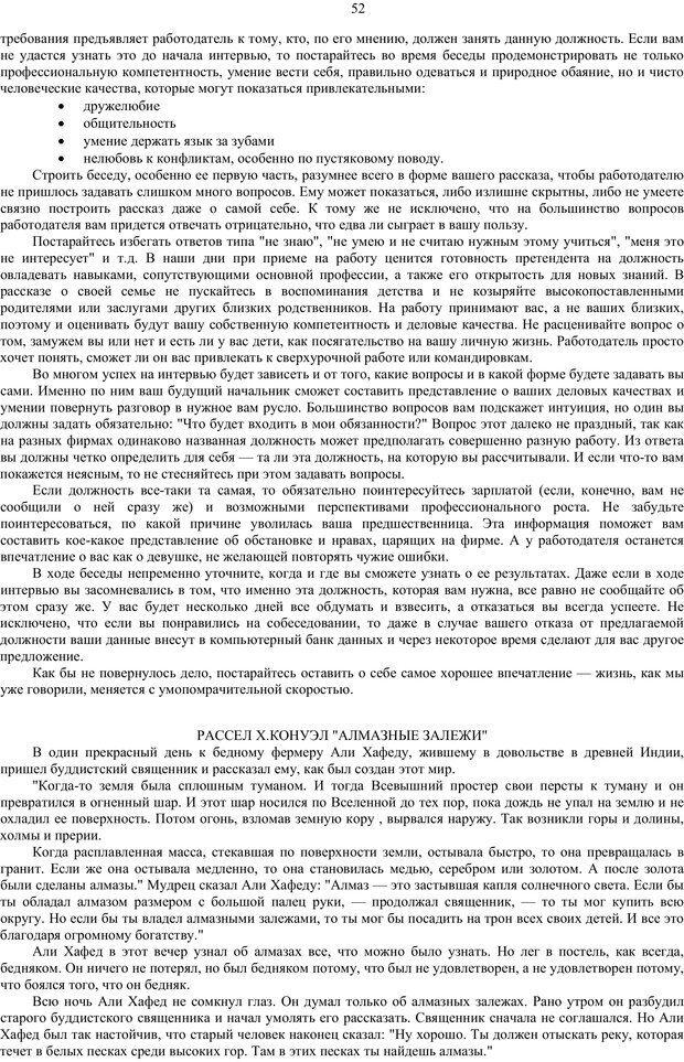 PDF. Как относиться к себе и к людям, или Практическая психология на каждый день. Без автора . Страница 51. Читать онлайн