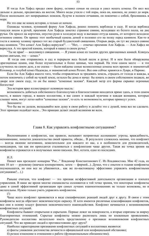 PDF. Как относиться к себе и к людям, или Практическая психология на каждый день. Без автора . Страница 52. Читать онлайн