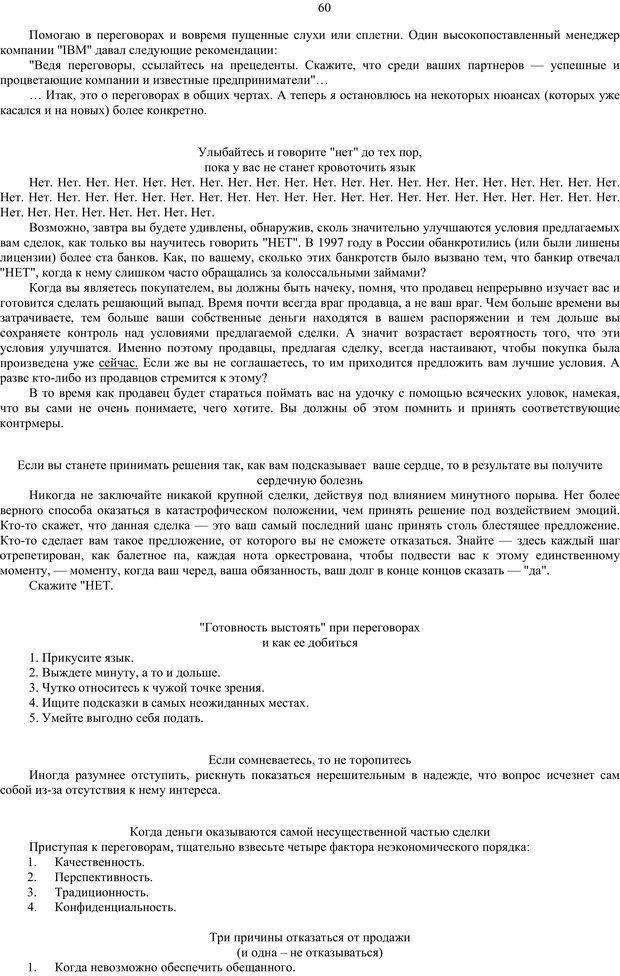 PDF. Как относиться к себе и к людям, или Практическая психология на каждый день. Без автора . Страница 59. Читать онлайн