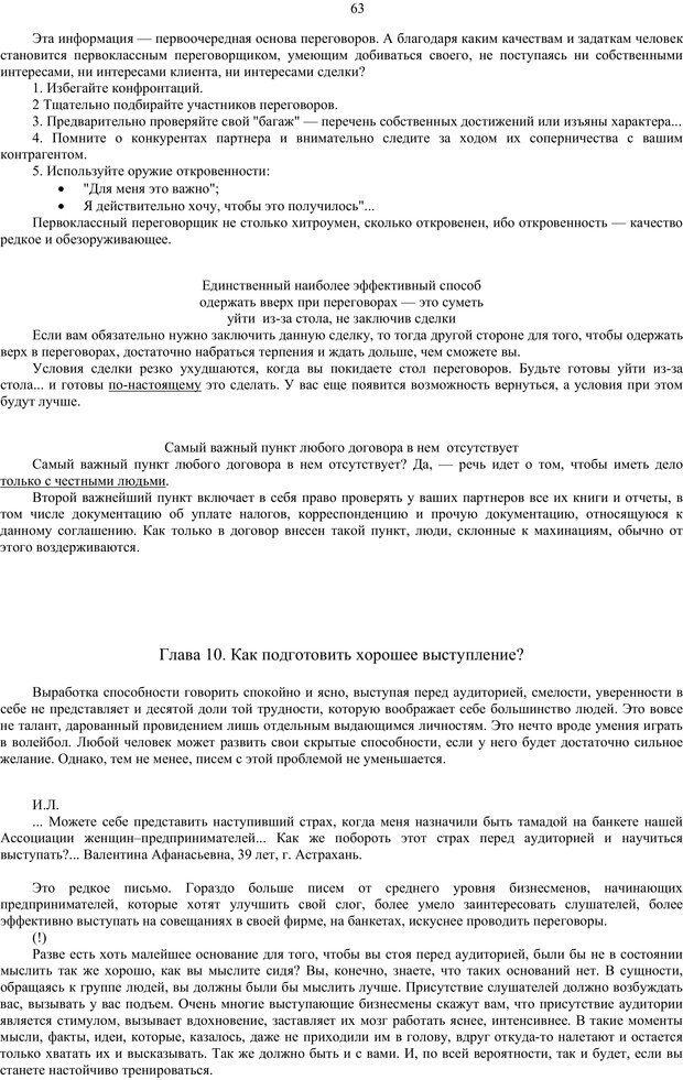 PDF. Как относиться к себе и к людям, или Практическая психология на каждый день. Без автора . Страница 62. Читать онлайн