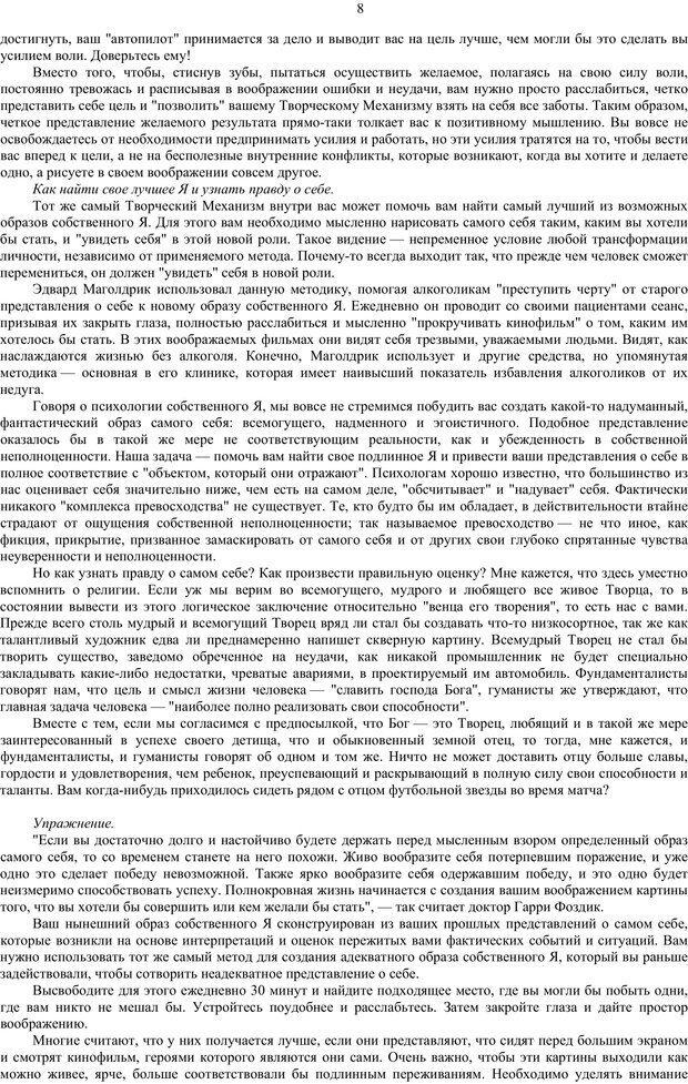 PDF. Как относиться к себе и к людям, или Практическая психология на каждый день. Без автора . Страница 7. Читать онлайн