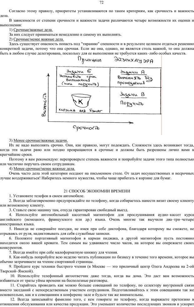 PDF. Как относиться к себе и к людям, или Практическая психология на каждый день. Без автора . Страница 71. Читать онлайн