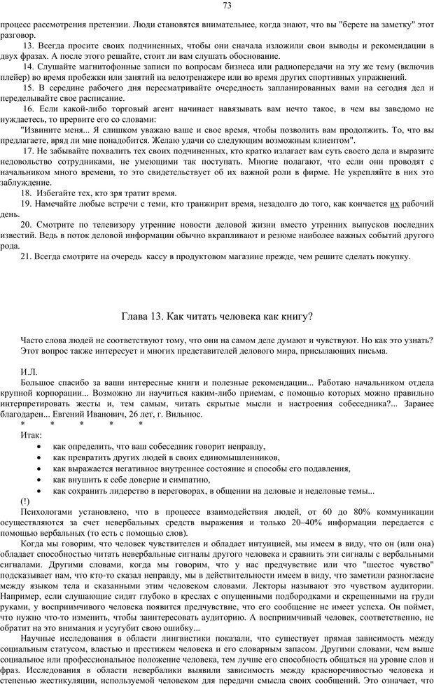PDF. Как относиться к себе и к людям, или Практическая психология на каждый день. Без автора . Страница 72. Читать онлайн