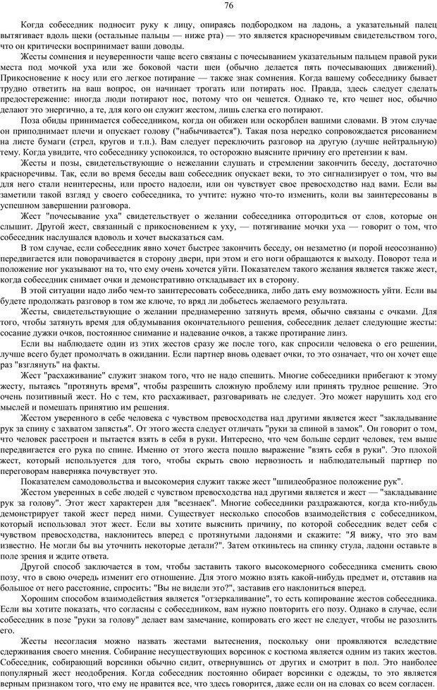 PDF. Как относиться к себе и к людям, или Практическая психология на каждый день. Без автора . Страница 75. Читать онлайн