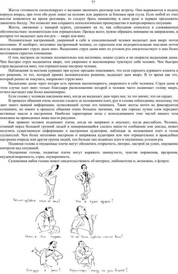 PDF. Как относиться к себе и к людям, или Практическая психология на каждый день. Без автора . Страница 76. Читать онлайн