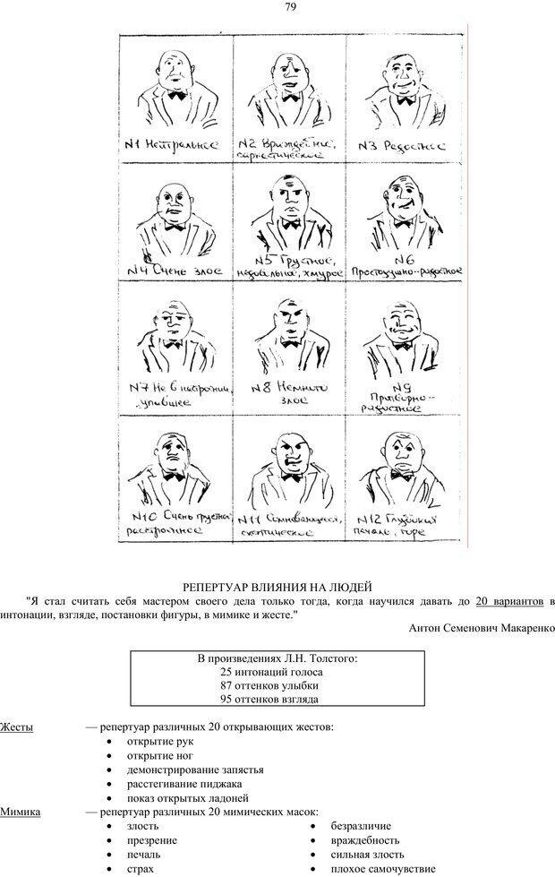 PDF. Как относиться к себе и к людям, или Практическая психология на каждый день. Без автора . Страница 78. Читать онлайн
