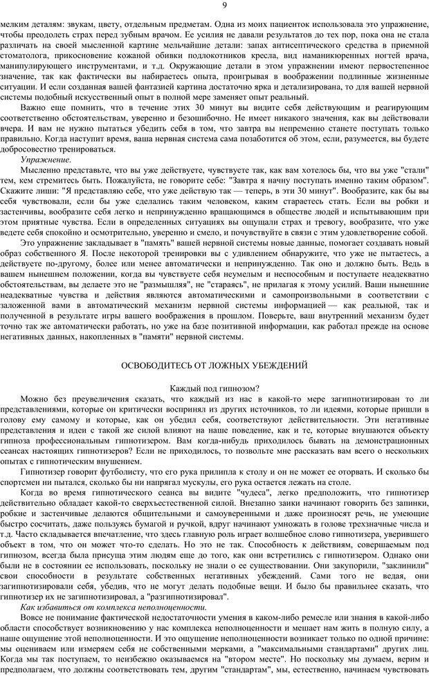 PDF. Как относиться к себе и к людям, или Практическая психология на каждый день. Без автора . Страница 8. Читать онлайн