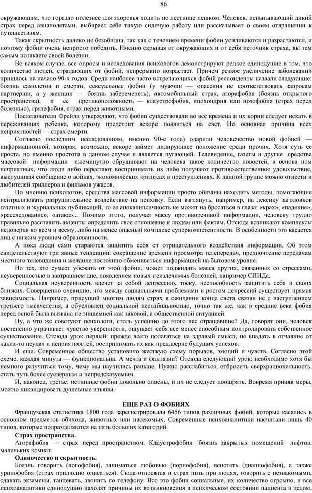 PDF. Как относиться к себе и к людям, или Практическая психология на каждый день. Без автора . Страница 85. Читать онлайн