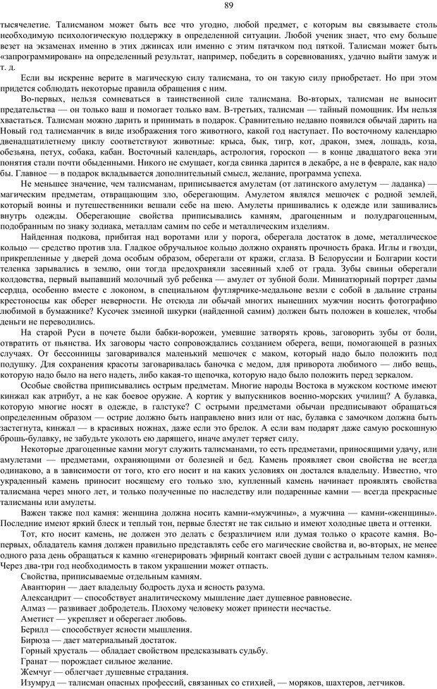 PDF. Как относиться к себе и к людям, или Практическая психология на каждый день. Без автора . Страница 88. Читать онлайн