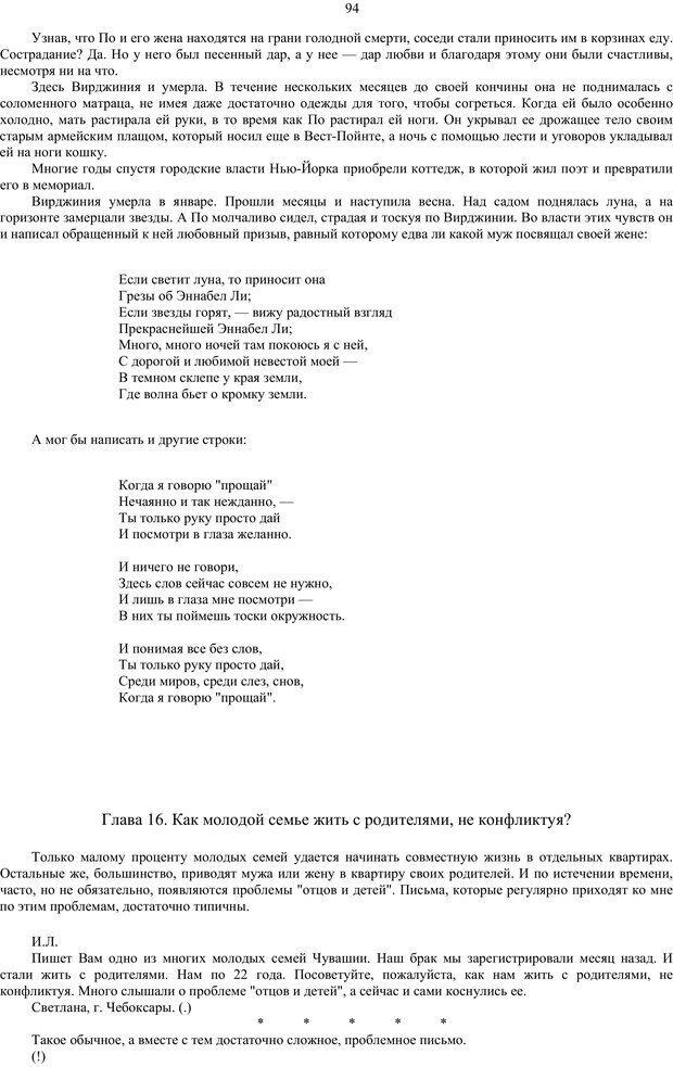 PDF. Как относиться к себе и к людям, или Практическая психология на каждый день. Без автора . Страница 93. Читать онлайн