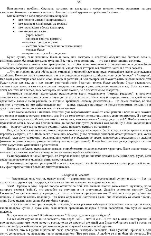 PDF. Как относиться к себе и к людям, или Практическая психология на каждый день. Без автора . Страница 94. Читать онлайн