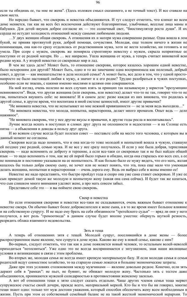 PDF. Как относиться к себе и к людям, или Практическая психология на каждый день. Без автора . Страница 95. Читать онлайн