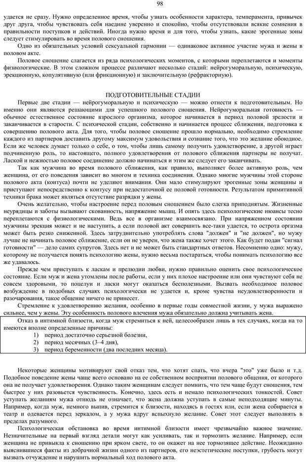 PDF. Как относиться к себе и к людям, или Практическая психология на каждый день. Без автора . Страница 97. Читать онлайн