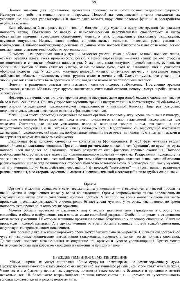 PDF. Как относиться к себе и к людям, или Практическая психология на каждый день. Без автора . Страница 98. Читать онлайн