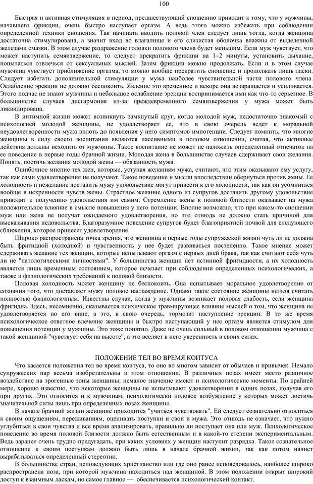 PDF. Как относиться к себе и к людям, или Практическая психология на каждый день. Без автора . Страница 99. Читать онлайн