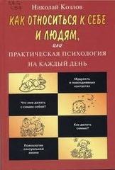 Как относиться к себе и к людям, или Практическая психология на каждый день, Без автора