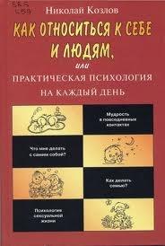 """Обложка книги """"Как относиться к себе и к людям, или Практическая психология на каждый день"""""""