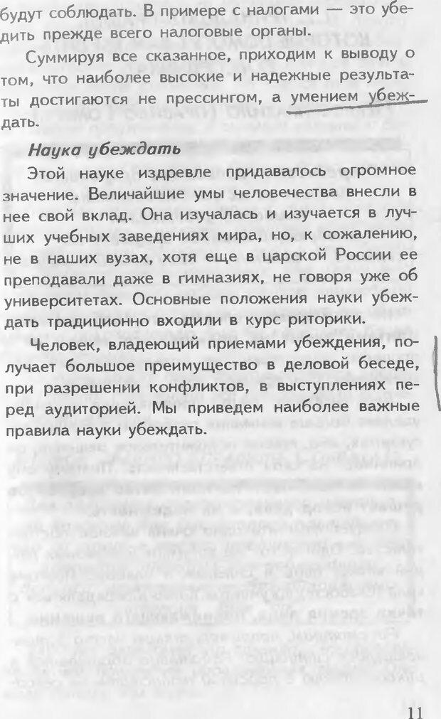 DJVU. Как управлять другими. Как управлять собой. Шейнов В. П. Страница 11. Читать онлайн