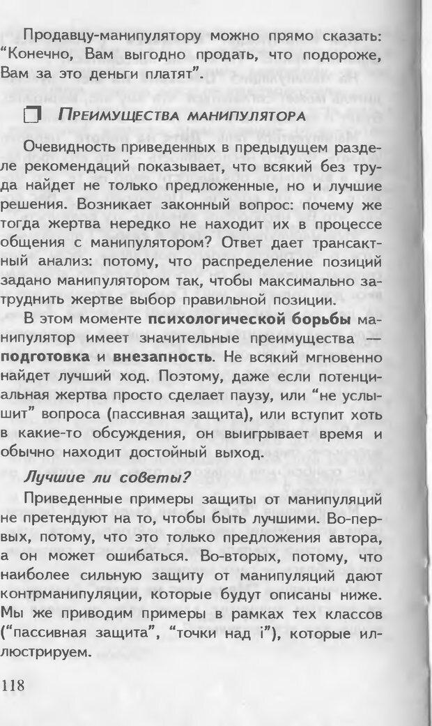 DJVU. Как управлять другими. Как управлять собой. Шейнов В. П. Страница 118. Читать онлайн