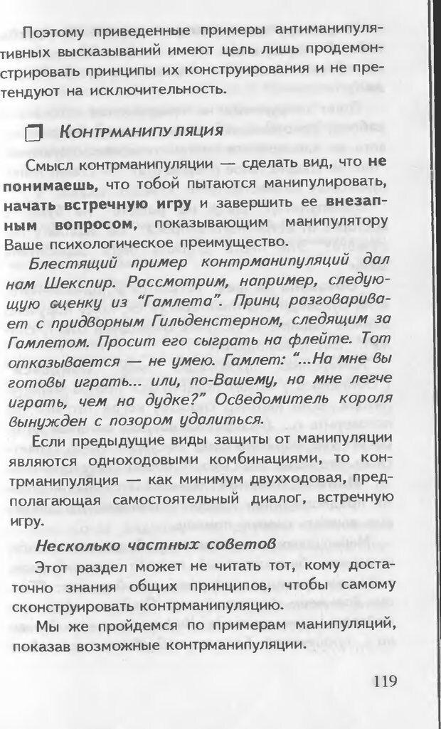 DJVU. Как управлять другими. Как управлять собой. Шейнов В. П. Страница 119. Читать онлайн