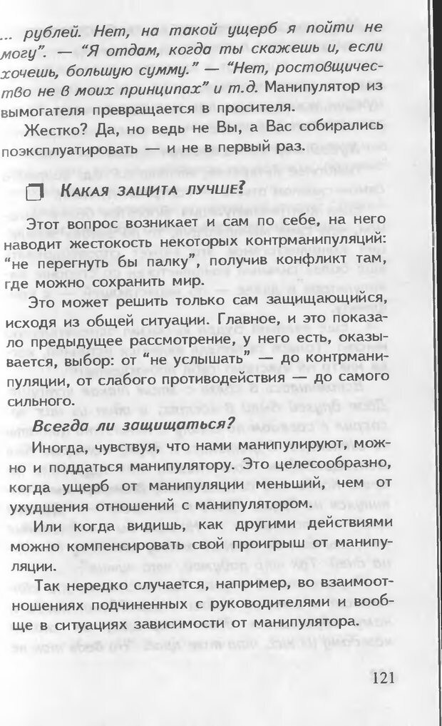 DJVU. Как управлять другими. Как управлять собой. Шейнов В. П. Страница 121. Читать онлайн