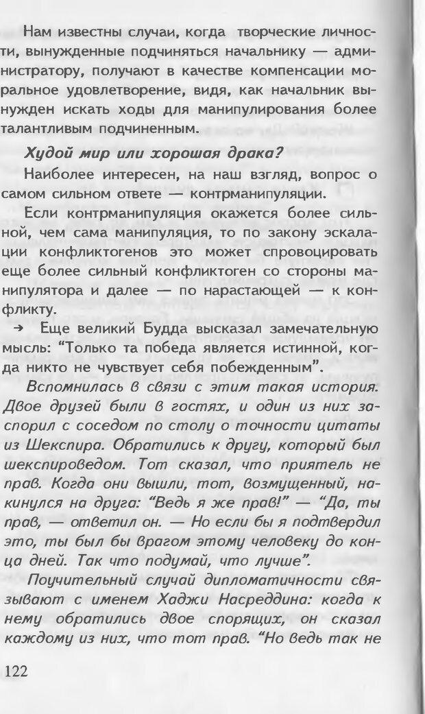 DJVU. Как управлять другими. Как управлять собой. Шейнов В. П. Страница 122. Читать онлайн