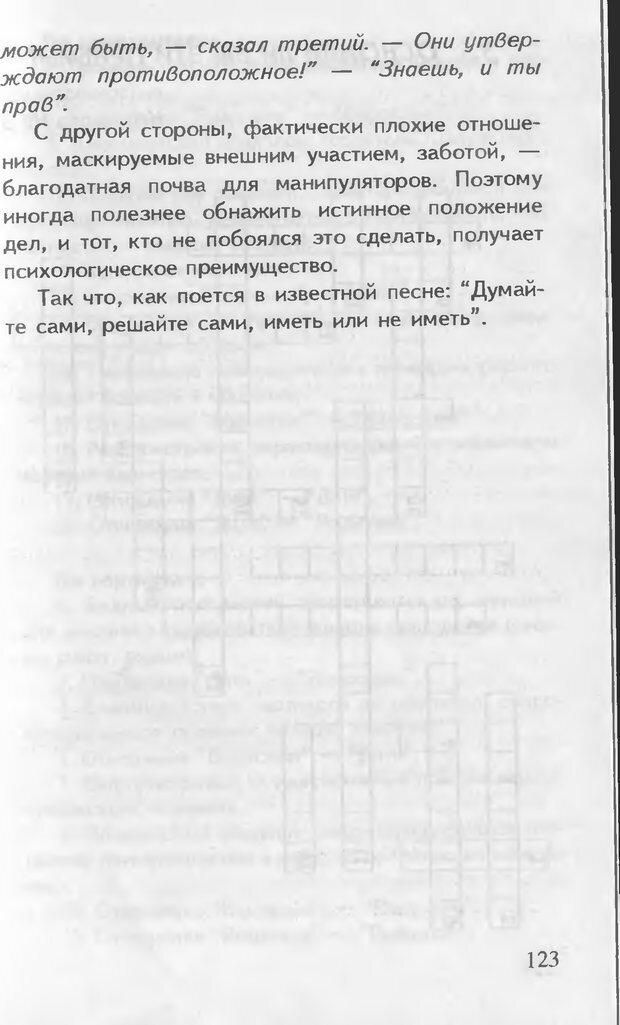 DJVU. Как управлять другими. Как управлять собой. Шейнов В. П. Страница 123. Читать онлайн
