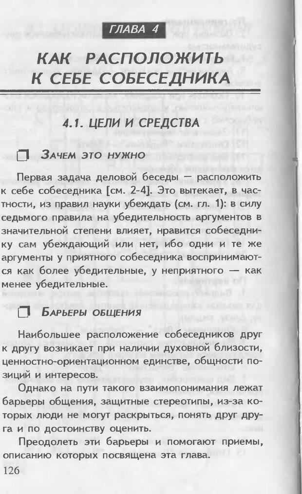 DJVU. Как управлять другими. Как управлять собой. Шейнов В. П. Страница 126. Читать онлайн