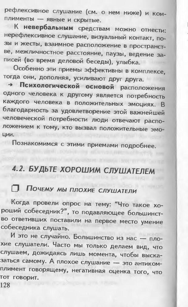 DJVU. Как управлять другими. Как управлять собой. Шейнов В. П. Страница 128. Читать онлайн