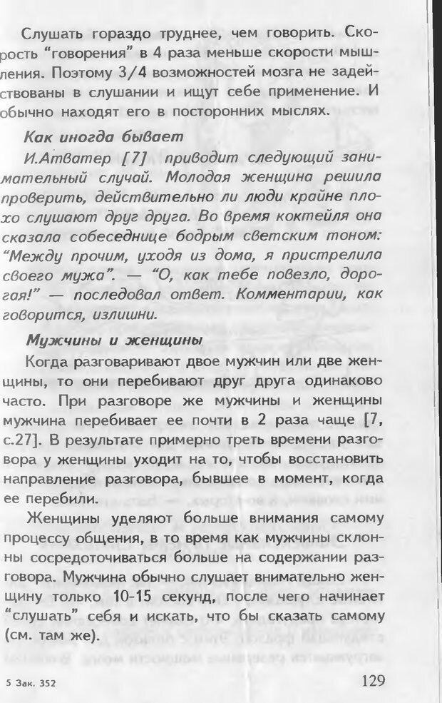 DJVU. Как управлять другими. Как управлять собой. Шейнов В. П. Страница 129. Читать онлайн